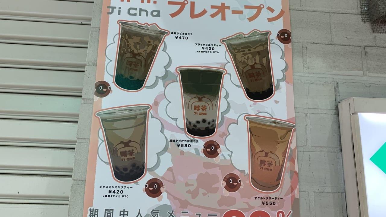 【中野区】日本第1号店!タピオカ専門店「時茶(Ji cha)」が中野ブロードウェイにオープン!本日17日から19日までプレオープン、20%OFFで飲めま〜す♪