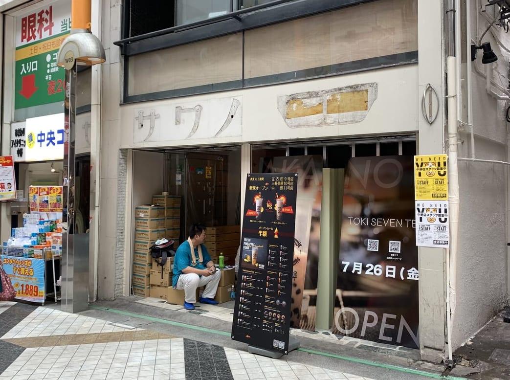 タピオカ専門店トキセブンティがオープン