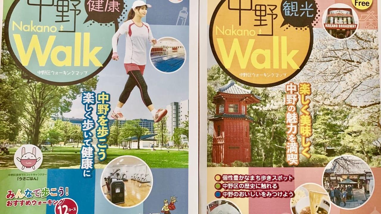 中野walkingマップ表紙裏表紙