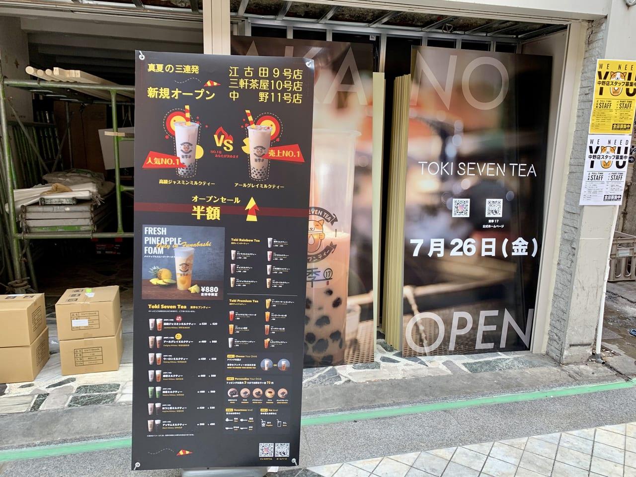 タピオカ専門店トキセブンティの看板