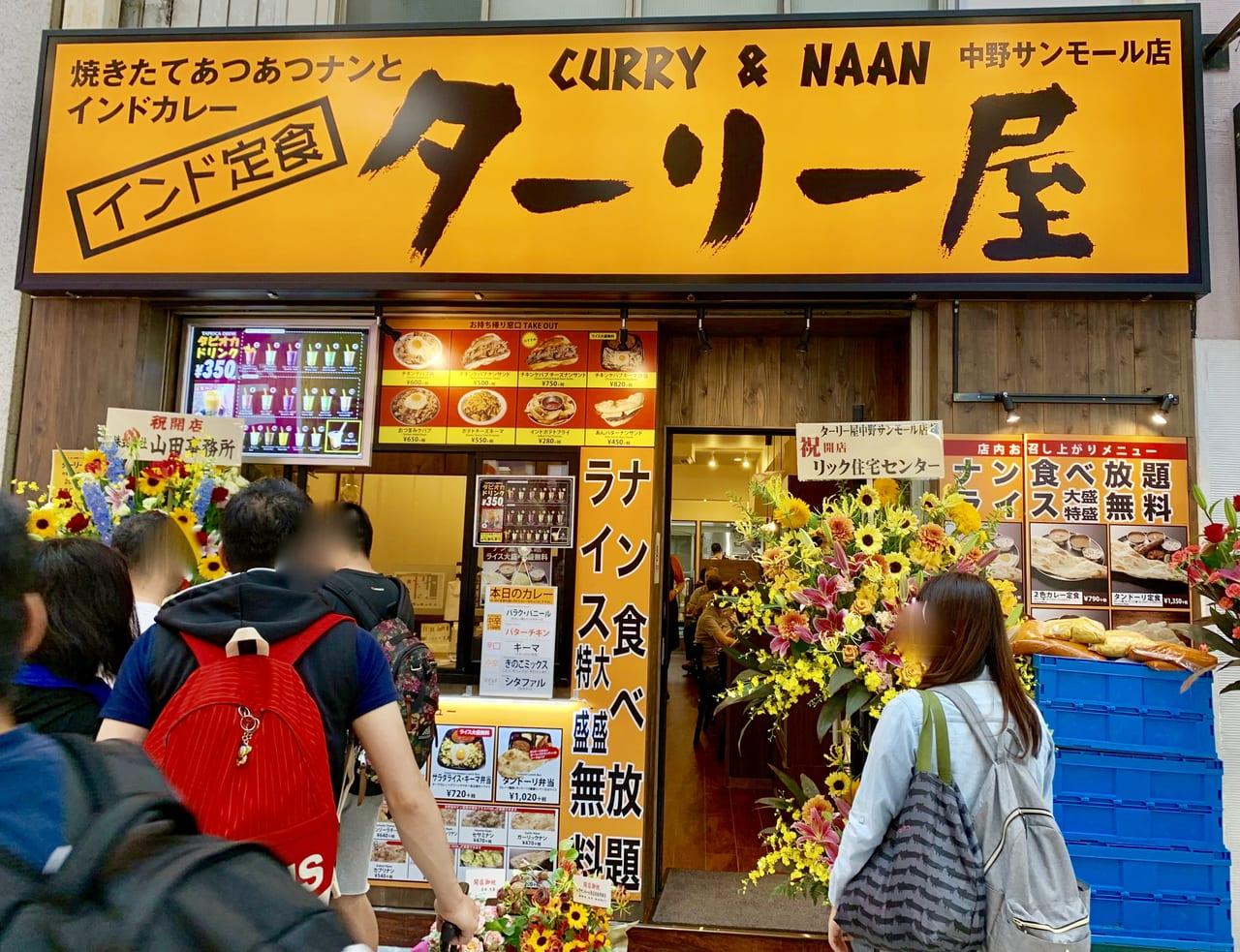 中野サンモールに開店したターリー屋