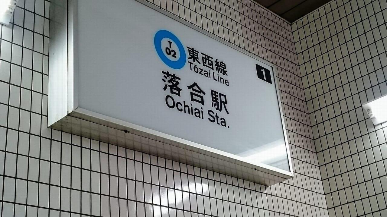 落合駅事故