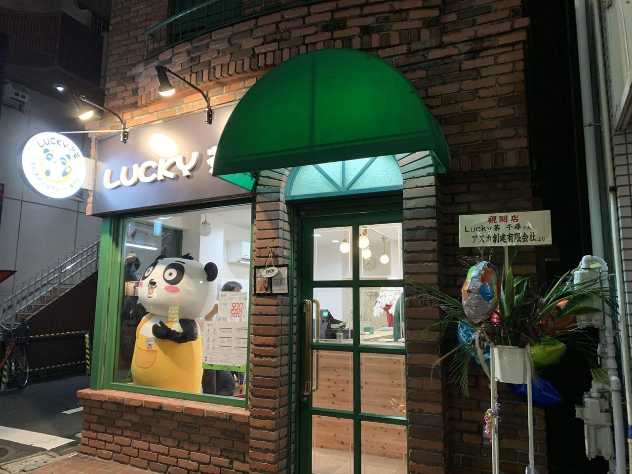 タピオカ専門店LUCKY茶