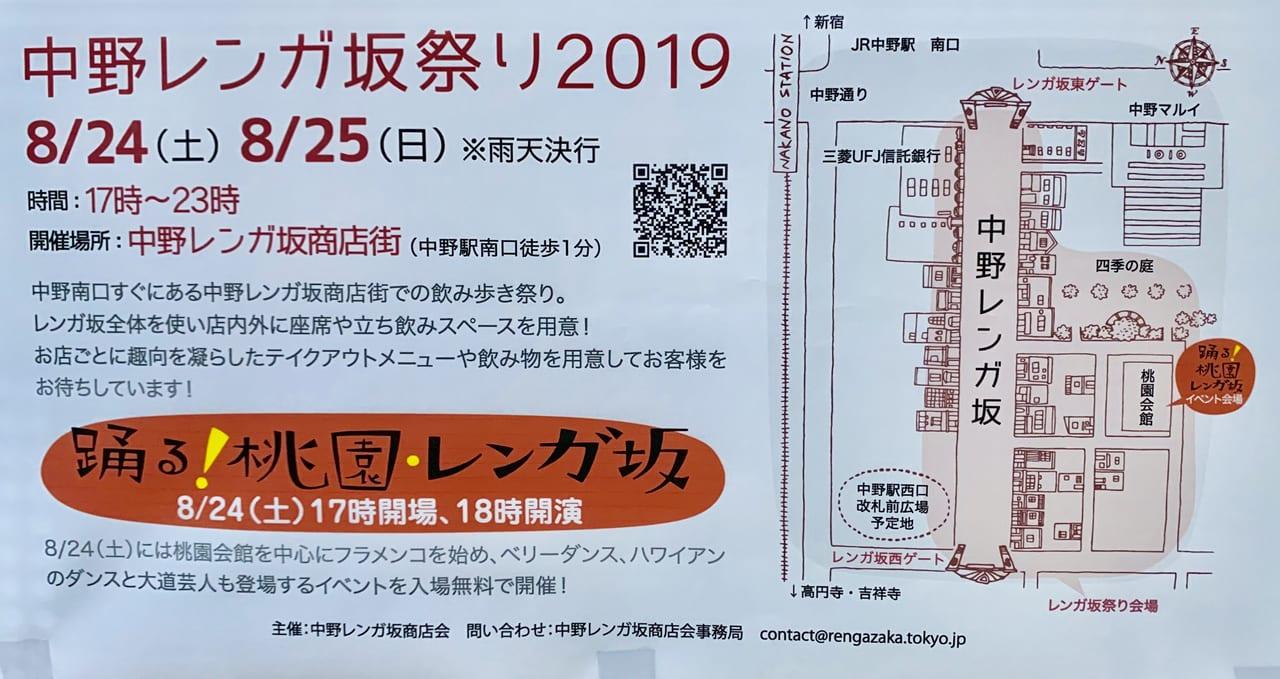 中野レンガ坂祭り2019