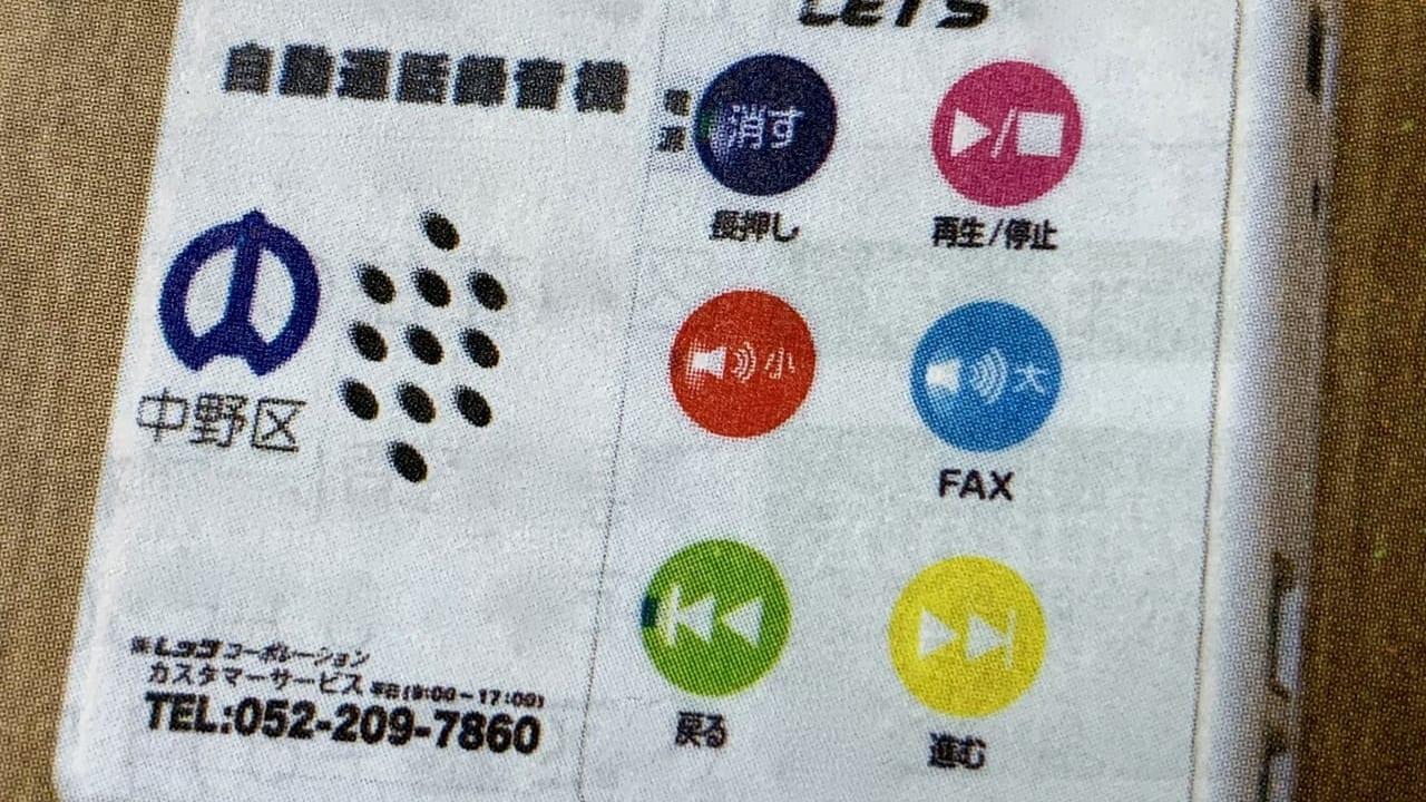 中野区が貸し出す自動通話録音機