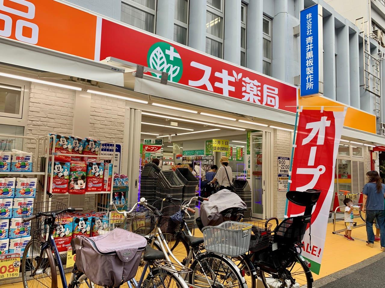 垂水 スギ 薬局 江坂垂水町店のチラシと店舗情報|スギ薬局グループ お客さまサイト
