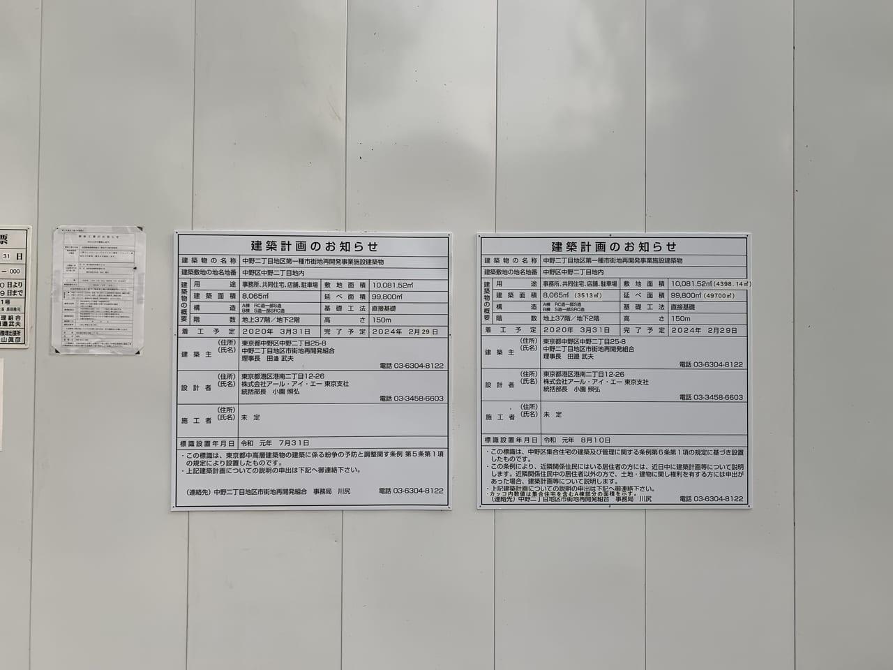 中野2丁目再開発