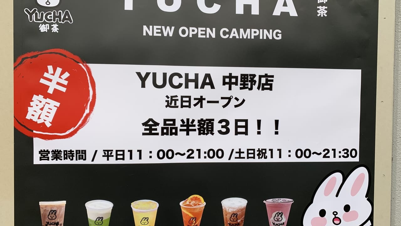 タピオカ店YUCHA