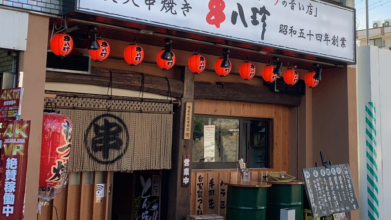 串八珍中野店
