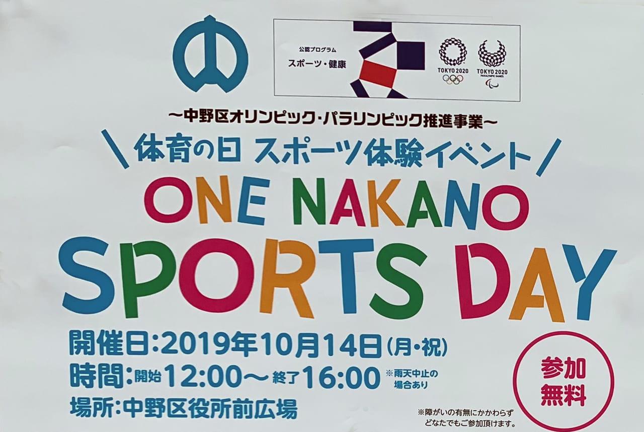 中野スポーツday