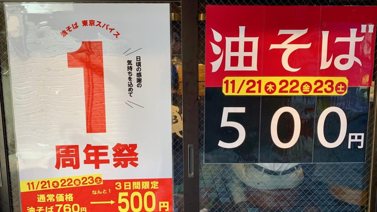 油そば東京スパイス一周年
