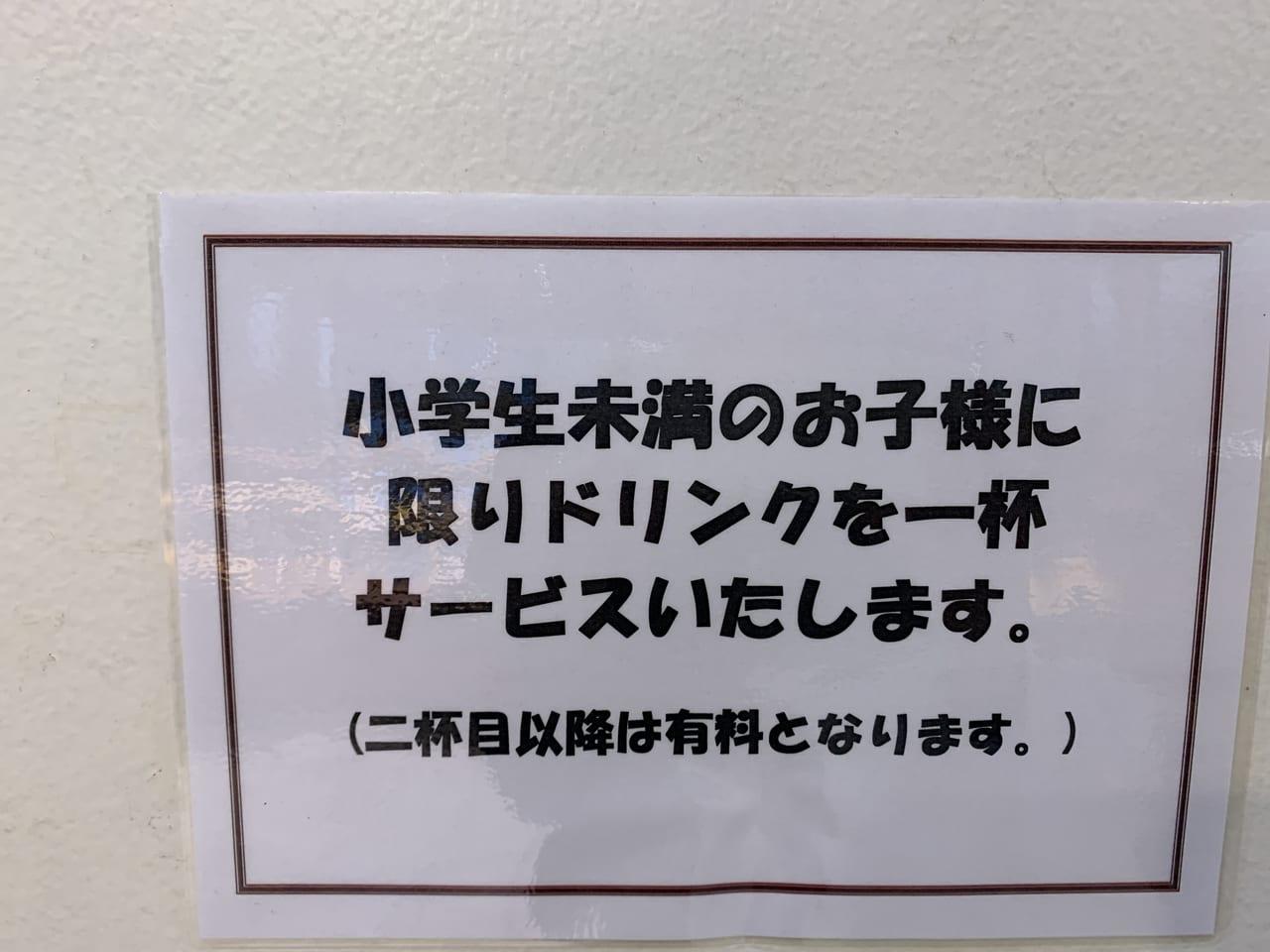 洋菓子ロイスダール
