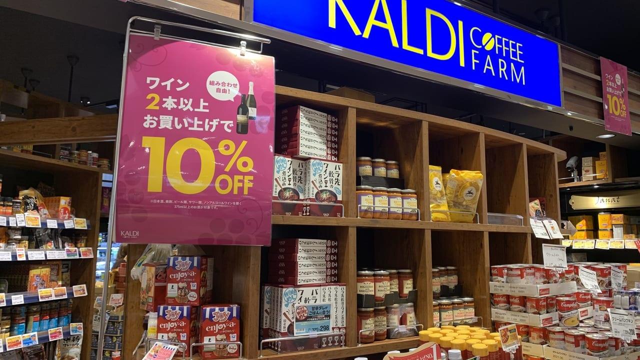 カルディ 丸井中野店