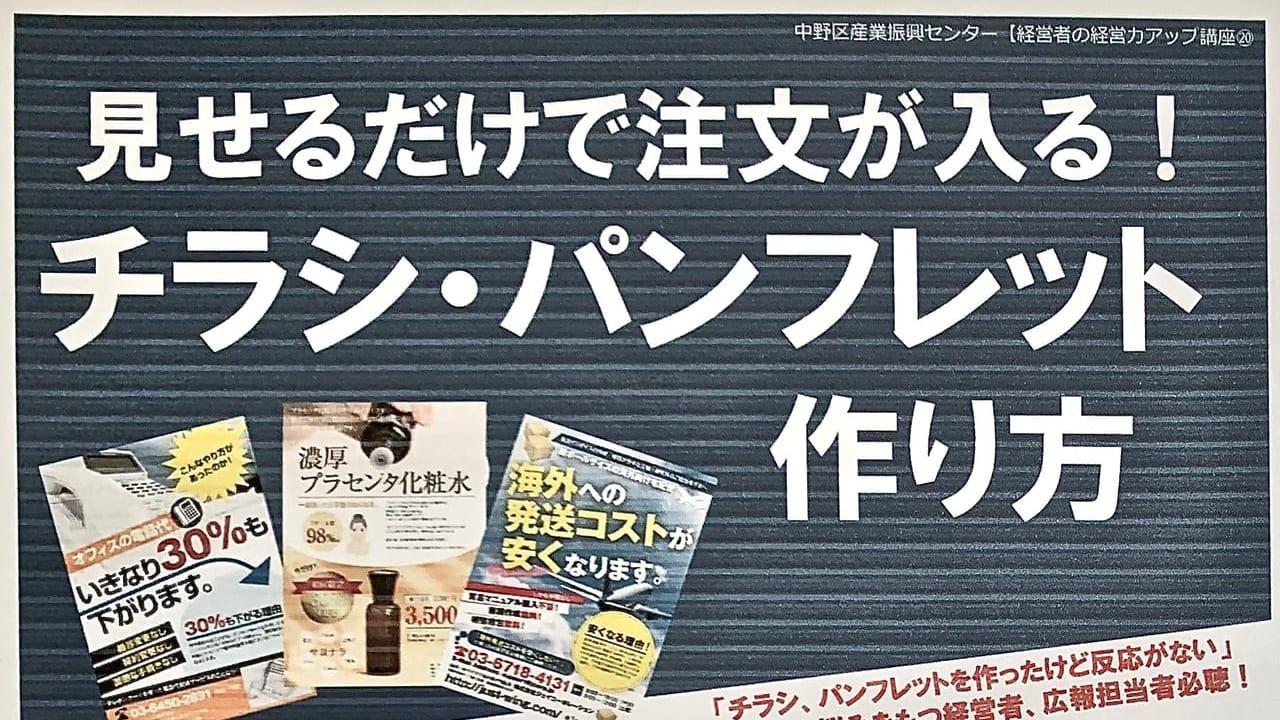 中野パンフレットの作り方セミナー