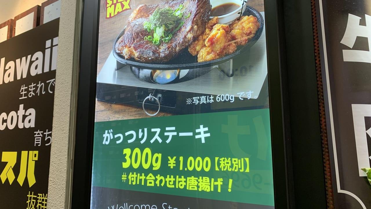 ステーキマックス中野店