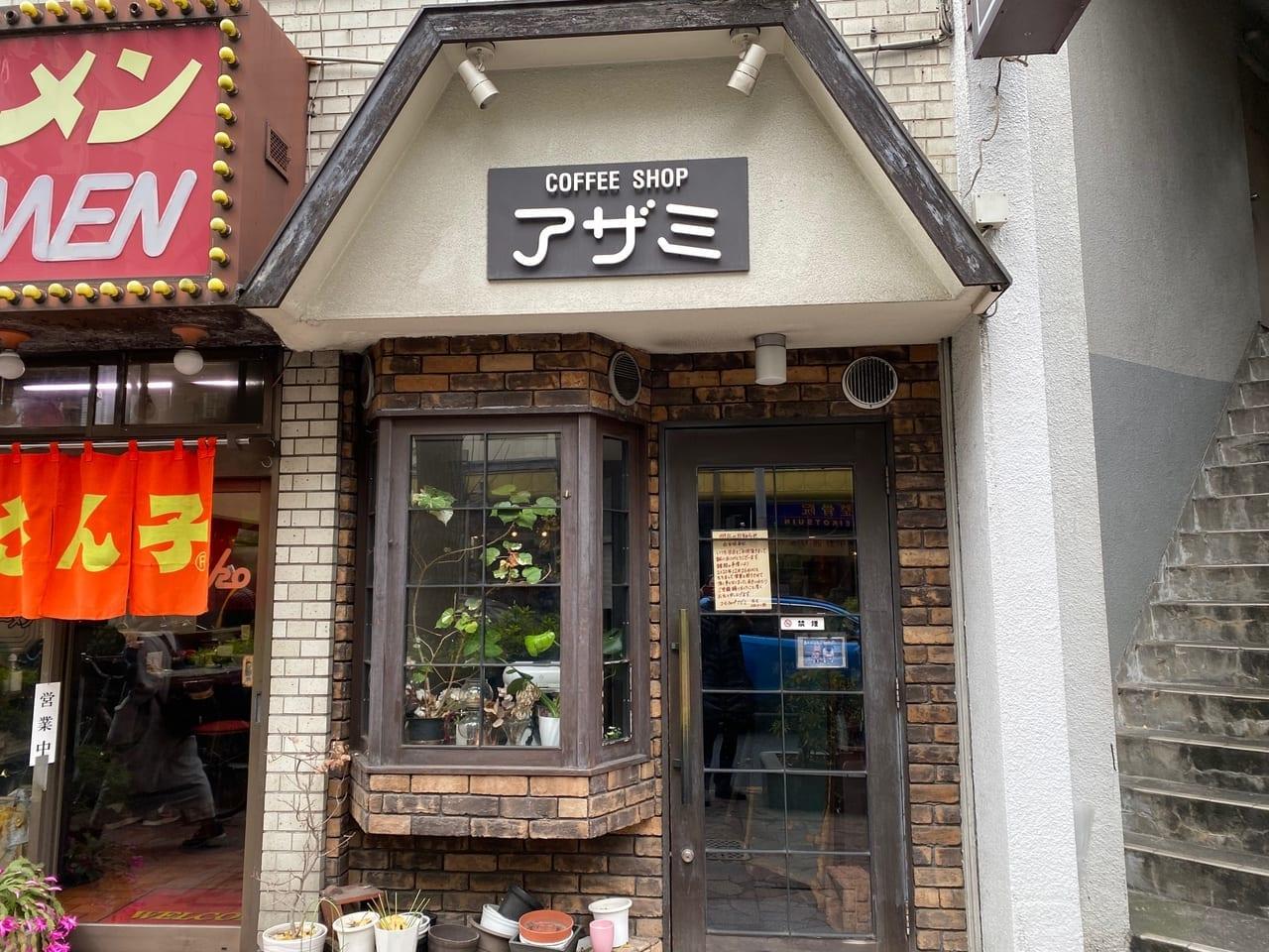 喫茶店アザミ